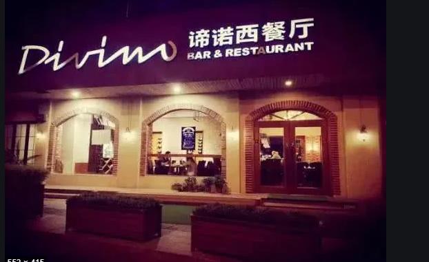 Divino Bar & Restaurant