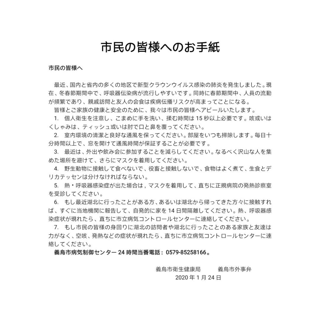A Letter to Foreign Friends-Japanese