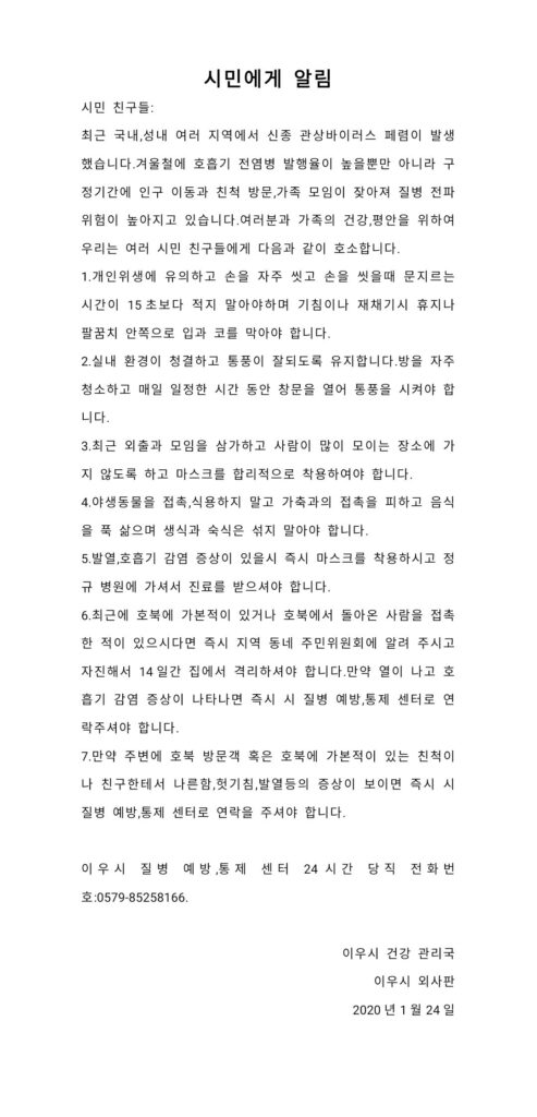 A Letter to Foreign Friends-Korean