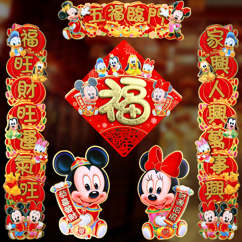 Mickey Mouse Couplet 1