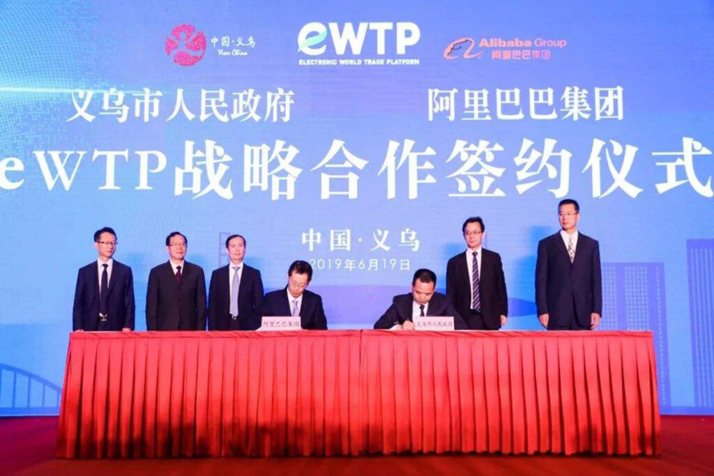 eWTP strategic cooperation agreement