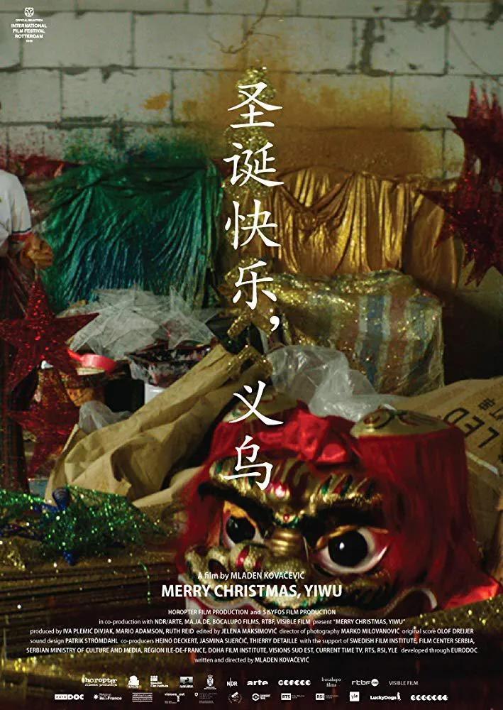 Merry Christmas, Yiwu--3