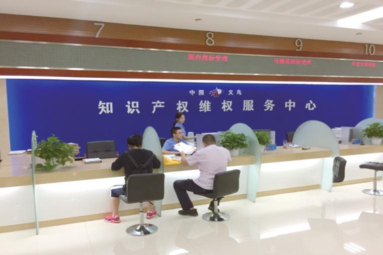 Yiwu Trademark