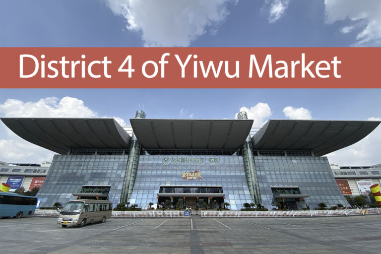 District 4 of Yiwu International Trade Mart