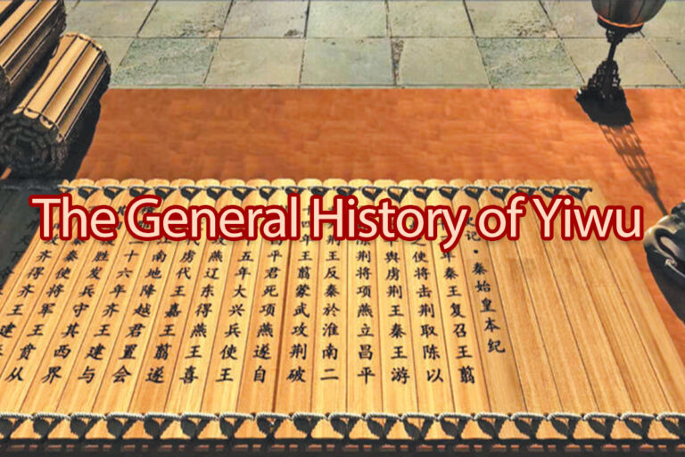 The General History of Yiwu