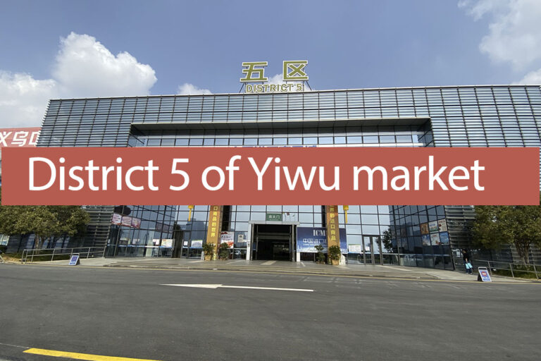 District 5 of Yiwu International Trade Mart