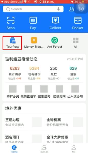 Alipay TourPass